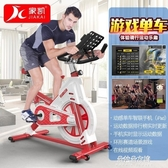 動感單車家凱動感單車家用超靜音健身車腳踏室內運動自行車健身房器材 朵拉朵YC