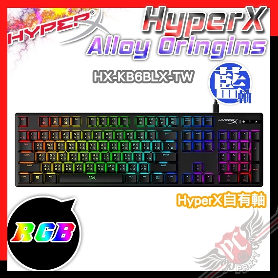 [ PCPARTY ] 金士頓 HyperX Alloy Origins HyperX藍軸 中文正刻 RGB 機械式鍵盤
