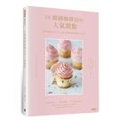 訂製韓國咖啡店的人氣甜點:來自首爾Room for cake烘焙教室的原創配方大公開