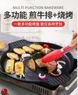烤盤 電磁爐烤盤烤肉鍋韓式家用不粘燒烤盤麥飯石圓形鐵板烤肉盤卡式爐快速出貨