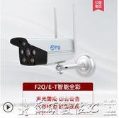 監視器 喬安高清無線網絡手機遠程wifi監控器家用夜視室外智慧攝像頭套裝 爾碩LX