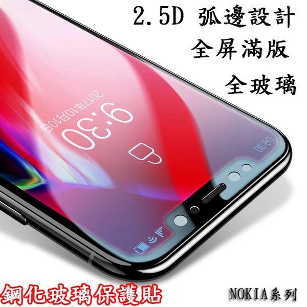 9H 鋼化玻璃 Nokia 2.1 / 3.1 Plus / 4.2 / 5.1 Plus / 8.1 / X71 全屏滿版 黑 保護貼