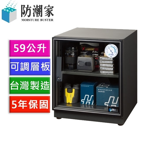 【一般型】防潮家 D-60C和緩除濕電子防潮箱59公升