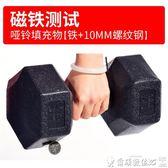 啞鈴 男士練臂肌家用健身器材包膠啞鈴女一對 igo爾碩數位3c