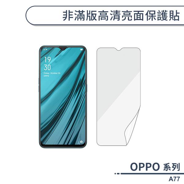 OPPO A77 非滿版高清亮面保護貼 保護膜 螢幕貼 軟膜 不碎邊