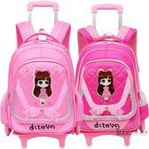 (好康免運)拉桿書包 小學生拉桿書包6-12周歲女孩3-5年級可拆卸1-3年級兒童三輪拖拉包XW