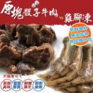 原塊骰子牛肉 雞腳凍 Q彈雞胗 台灣製造 軟Q火雞筋 雞胗 火雞筋 骰子牛 雞腳凍 寵物零食 狗鮮食