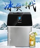 製冰機25kg商用小型奶茶店方冰家用吧台式酒吧方冰塊製作機-220V-J