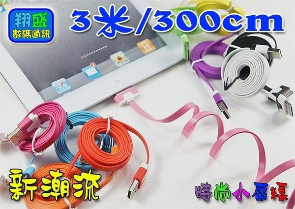 翔盛【BA07】3米 三米 300公分 六芯雙色麵條小扁線 USB 傳輸充電器 apple iPod nano ipad iphone 4 4S