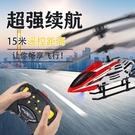 遙控飛機兒童直升機飛行器模型小學生充電無人飛機耐摔男孩玩具 快速出貨