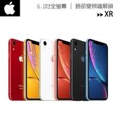 蘋果 Apple iPhone XR 全螢幕臉部辨識6.1吋智慧型手機(64GB)▲售完為止