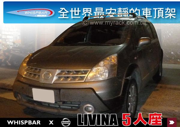 ∥MyRack∥WHISPBAR FLUSH BAR NISSAN LIVINA 1.6 專用車頂架∥全世界最安靜的車頂架 行李架 橫桿∥
