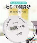 便攜CD機-便攜式CD播放器學生英語MP3音樂專輯光盤播放機 cd機隨身聽復讀機  YYP 糖糖日系