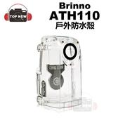 Brinno 戶外防水殼 ATH110 戶外 防水殼 適用 TLC200 TLC200f1.2