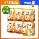 雙11暖身下殺↘台塑生醫 舒暢益生菌(30包入/盒)x5盒+贈抗菌洗手乳x1瓶