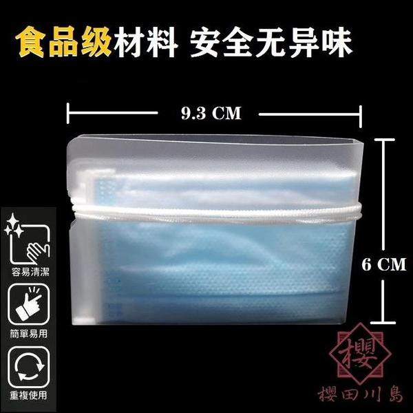 10個 便攜式口罩收納夾PP材料可折疊收納【櫻田川島】