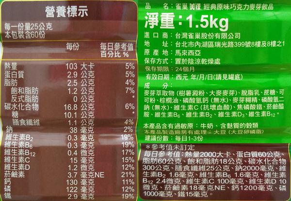 雀巢美祿經典原味巧克力麥芽飲品1.5kg(6入)/箱【康鄰超市】