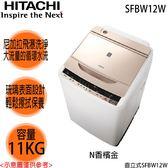 【HITACHI日立】11KG自動槽洗淨洗衣風乾機 SFBW12W 含基本安裝服務