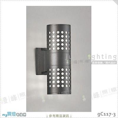 【戶外壁燈】E27 雙燈。鋁鑄品烤沙黑色 玻璃 高15cm※【燈峰照極my買燈】#gC117-3