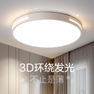 led吸頂燈圓形主臥客廳吊燈具簡約現代廚...