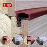 千密 木門隔音條卡槽防撞膠條門框防風皮條偏槽門套消音密封條5米