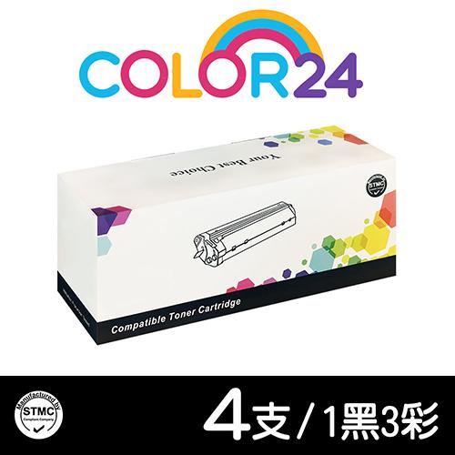 【COLOR24】for Samsung 1黑3彩組 CLT-K406S/C406S/M406S/Y406S 相容碳粉匣 /適用Samsung CLP-365W / 3305W / SL-C410W