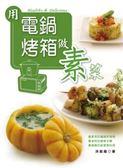 (二手書)用電鍋烤箱做素菜