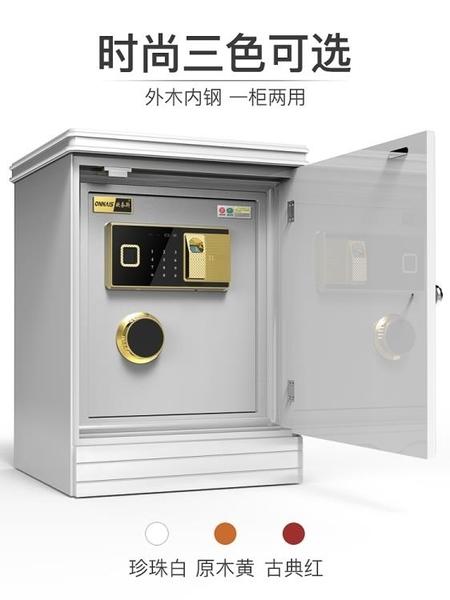 保險箱 保險柜家用指紋密碼55cm保險箱隱形小型入墻木制床頭柜60高床邊柜衣柜迷你