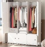 衣櫃 衣櫃簡易布組裝收納現代簡約單人出租房用臥室塑料折疊宿舍掛衣櫥 LannaS YTL