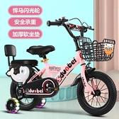 兒童自行車3歲寶寶腳踏單車2-4-6歲男孩女孩6-7-8-9-10歲小孩童 {快速出貨}