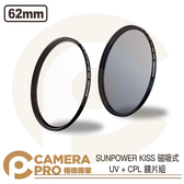 ◎相機專家◎ SUNPOWER KISS 磁吸式鏡片 UV + CPL 套組 62mm 保護鏡 偏光鏡 UV鏡 公司貨