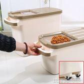 狗糧儲存箱 狗糧桶寵物儲糧桶10kg貓糧桶貓糧儲存桶密封防潮箱盒子貓糧收納箱 JD 玩趣3C