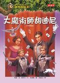 書立得-神奇樹屋50:大魔術師胡迪尼