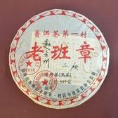 【歡喜心珠寶】【雲南布朗山三爬老班章普洱餅茶】2008年普洱茶,熟茶357g/1餅,另贈收藏盒