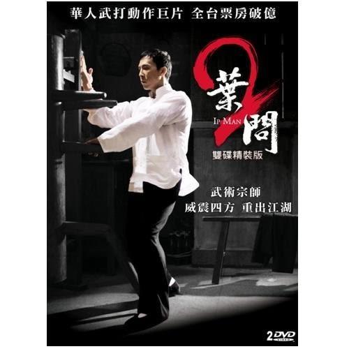 葉問2 雙碟精裝版 DVD(購潮8)