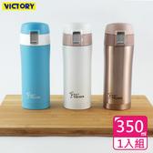 【VICTORY】304不鏽鋼安全真空保溫瓶350ml