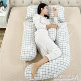 孕婦u型護腰枕頭側睡枕側臥用品孕靠枕睡枕多功能托腹睡覺墊抱枕  WD 遇見生活