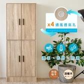 【Hopma】工業風四門十層鞋櫃/收納櫃-淺橡木