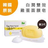 【LJH麗緻韓】白潤雙效雞蛋面膜皂(100g) 網紅推薦 代謝角質 美白皂 雞蛋皂 淡斑皂