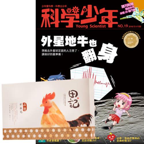 《科學少年》1年12期 贈 田記溫體鮮雞精(60g/10入)
