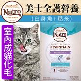 【🐱🐶培菓寵物48H出貨🐰🐹】Nutro美士》室內成貓化毛(白身魚+糙米)配方-3lbs/1.36kg (蝦)