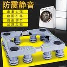 多功能置物架洗衣機底座全自動洗衣機墊高架滾筒支架加厚冰箱架 1995生活雜貨NMS