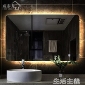 化妝鏡 LED浴室鏡背光鏡無框燈鏡防霧衛生間鏡子衛浴鏡帶燈 mks生活主義