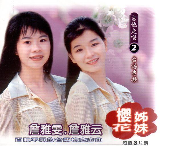 櫻花姊妹 吉他走唱 2 台語老歌 CD 三片裝 詹雅雯 詹雅云 (音樂影片購)