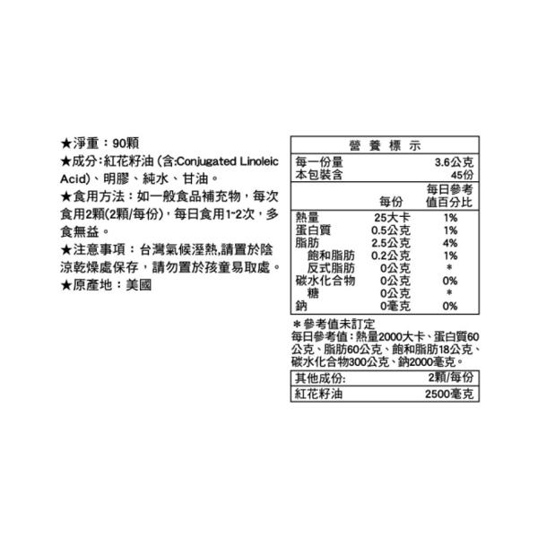 【GNC健安喜】纖靈紅花籽油膠囊食品 90顆