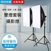 攝影燈單燈頭柔光箱2燈套裝攝影棚攝影燈柔光箱套裝攝影器材補光燈