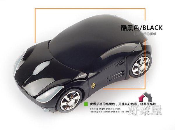 無線滑鼠鼠標無線無聲靜音可愛個性創意汽車無限鼠標男女生3鍵滑鼠 交換禮物