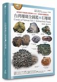 台灣珊瑚全圖鑑(上):石珊瑚【城邦讀書花園】