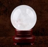 風水球 天然白水晶球擺件純原礦石打磨白色風水店鋪辦公室大師開光吉祥物【快速出貨八折鉅惠】
