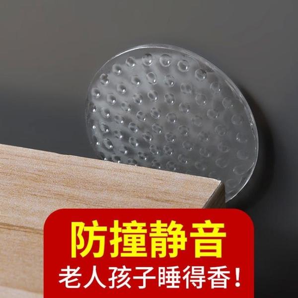 門把手防撞貼家用防磕碰透明硅膠冰箱門防撞牆貼門後防撞墊吸盤 陽光好物